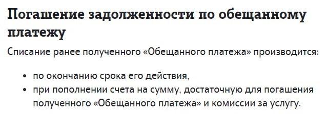 Как взять в долг 50 рублей на теле2
