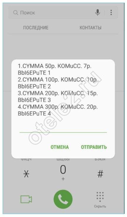 пополнить счёт теле2 с банковской карты сбербанка через смс 900
