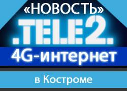 4G-интернет в Костроме: выгодное подключение