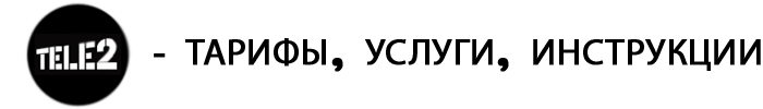 Теле2 – тарифы, услуги, инструкции