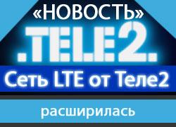 Сеть LTE от Теле2 пришла в Томский, Калининградский регионы, в Кострому