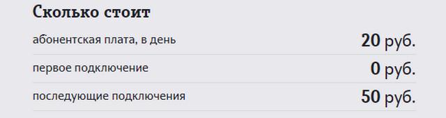Стоимость День в сети в Москве и области