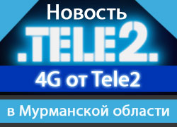 4G от Tele2 дошел до Мурманской области