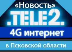 Высокоскоростной интернет 4G пришёл в Псковскую область
