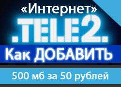 500 мб за 50 рублей
