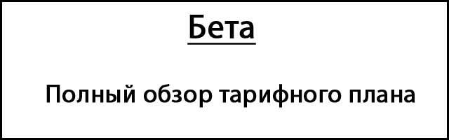 Обзор тарифа Бета на Теле2