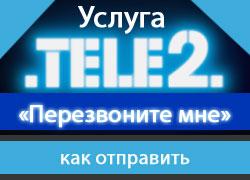 Услуга «Перезвоните мне» от Теле2
