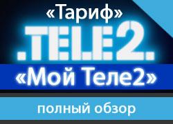 Мой Теле2 - описание тарифа