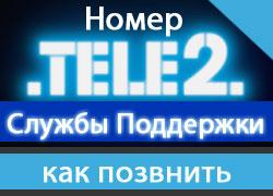 Номер службы поддержки Теле2