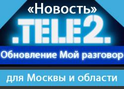 Обновление тарифа «Мой разговор» для московского региона