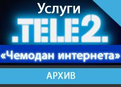 """Дополнительный трафик с услугой """"Чемодан интернета"""""""