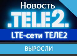 Tele2 увеличила количество LTE-сетей в три раза
