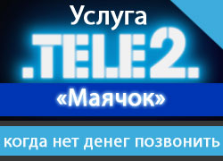 Маячок от Теле2: подробный разбор и возможности услуги