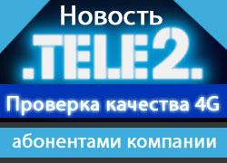 Проверка качества 4G Tele2 в столице России и Московской области предложена абонентам-москвичам