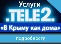 В Крыму как дома: бесплатный роуминг на входящие