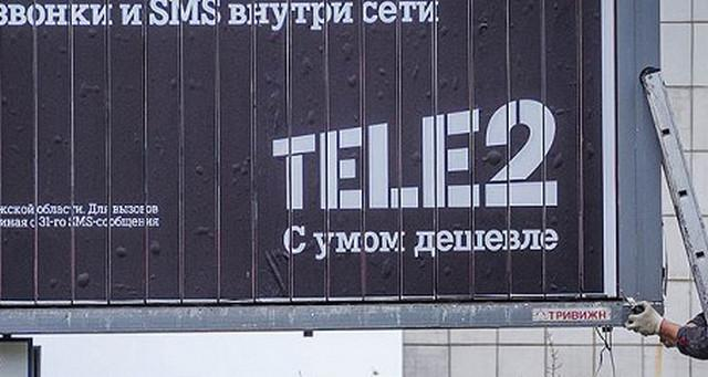 Реклама Теле2