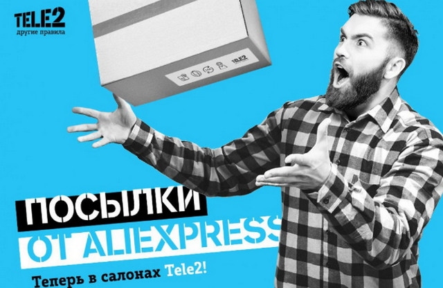 Посылки с алиэкспресс можно будет забирать в салонах Теле2