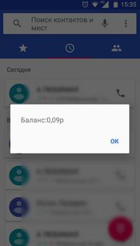 Баланс на Теле2 менее 5 рублей