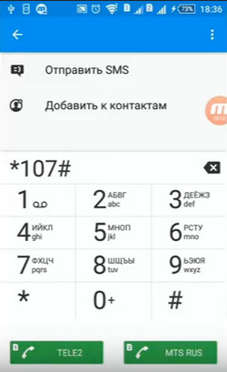 Набор комбинации для проверки тарифа на Теле2