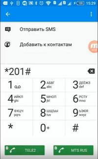 Комбинация на телефоне Теле2 чтобы узнать номер