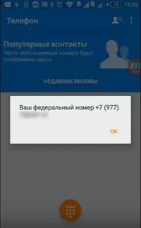 Пуш уведомление от Теле2 с моим номером телефона