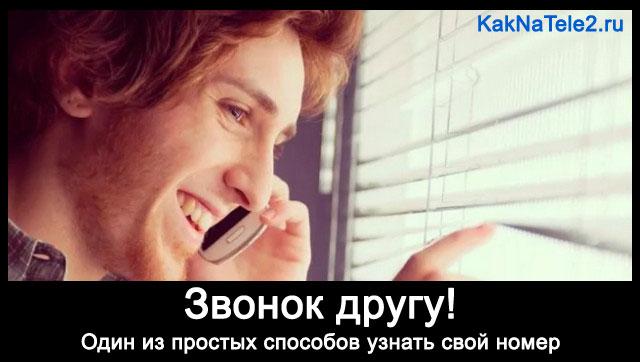 Звонок другу чтобы узнать какой у меня номер
