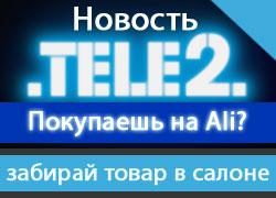 Оператор Tele2 и PickPoint начнут доставлять товары с AliExpress