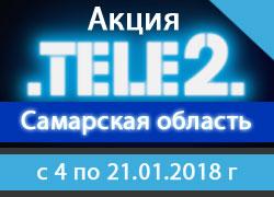 Выгодные выходные подготовил оператор Tele2 для своих клиентов в Самаре и области