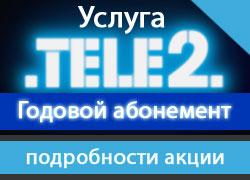 """Услуга """"Годовой абонемент"""" от Теле2"""