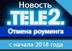 В первом квартале 2018 года Tele2 отменит внутрисетевой роуминг