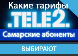 Абоненты Теле2 в Самаре выбирают тарифы с пакетами включенных опций