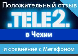 Сравнение Теле2 и Мегафона в Чехии