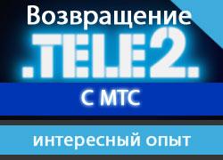 Возвращение к Теле2 от оператора МТС