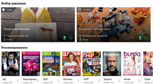 Фото приложения журналов от Теле2