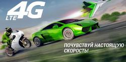 Ускорение 4G в Красноярском крае и Пензенской области