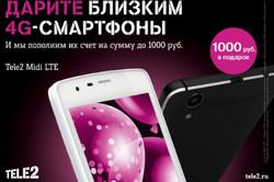 Tele2 обещает кэшбэк покупателям смартфонов 4-G