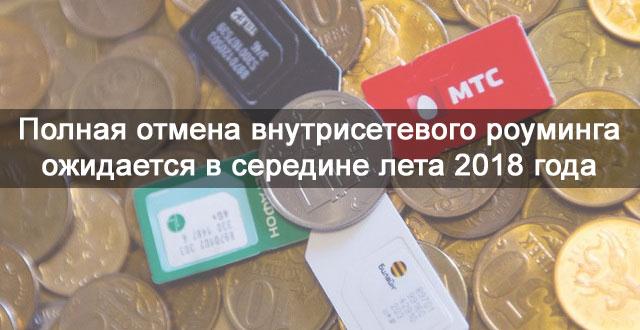 Когда будет отмена внутрисетевого роуминга в России
