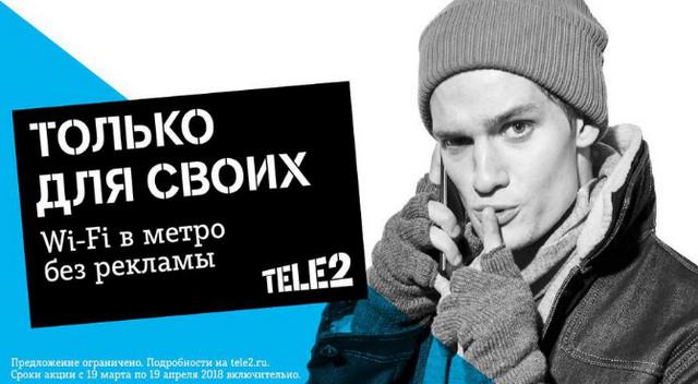 wi fi в метро от теле2