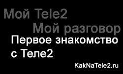 Первое знакомство с тарифами оператора Теле2