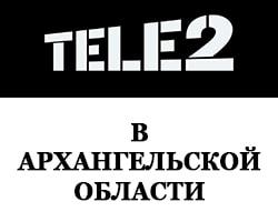Роуминг по России в Архангельской области