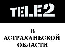 роуминг по России в Астрахани