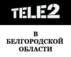 роуминг по России в Белгородской области