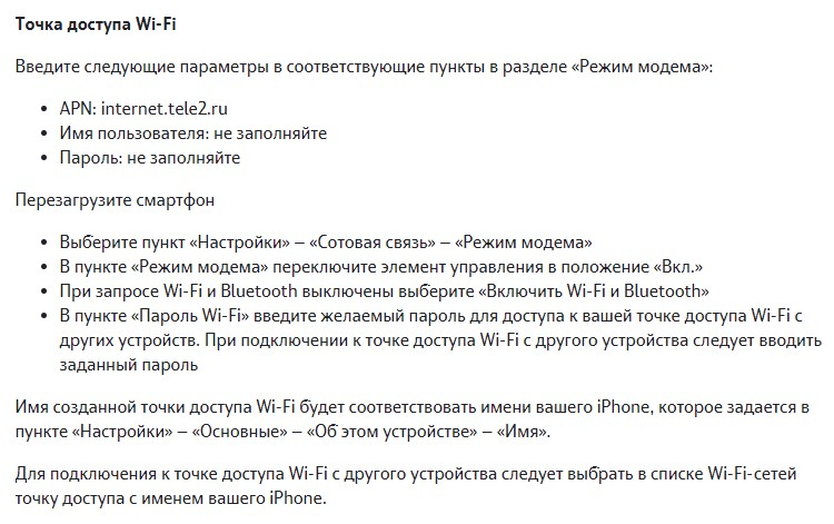 настройки точки доступа для телефона на базе ios