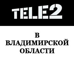 роуминг по России в Владимине