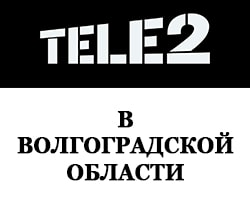 роуминг по России в Волгоградской области