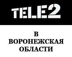 роуминг по России в Воронеже