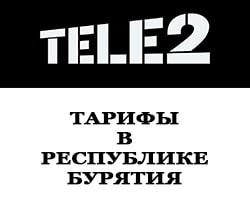 Тарифы теле2 в Республике Бурятия
