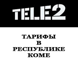 тарифы теле2 в Республике Коми и Сыктывкар