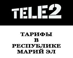 тарифы теле2 в Республике Марий Эл и Йошкар-Оле