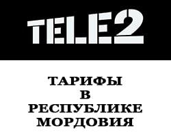тарифы теле2 в Республике Мордовия и Саранске